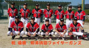 第44回連盟杯 兼 第41回中国新聞社旗争奪軟式野球大会(一般の部)